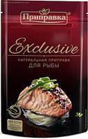 Приправа Exclusive (Эксклюзив) для рыбы , 40 г.