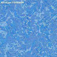 Тканевый ролет 120 см Венеция Голубой
