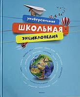 Универсальная школьная энциклопедия, 978-5-389-09611-0