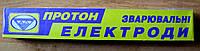 Сварочные электроды УОНИ-13/55