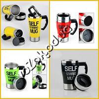 Термокружка–самомешалка чашка-миксер Self Mixing Mag Cup Stirring Mug