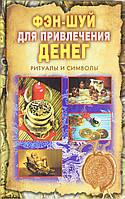 Фэн-шуй для привлечения денег. Ритуалы и символы, 978-5-386-06856-1