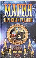 Магия ворожбы и гаданий, 978-5-386-07097-7