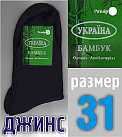 "Носки мужские демисезонные х/б г. Житомир ""БАМБУК""  31 размер джинс НМД-05309, фото 1"