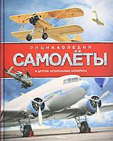 Самолёты и другие летательные аппараты, 978-5-389-04982-6