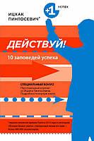 Пинтосевич. Действуй! 10 заповедей успеха, 978-5-699-81180-9
