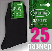 """Носки мужские демисезонные х/б г. Житомир """"БАМБУК""""  25 размер черные НМД-05302"""