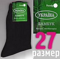 """Носки мужские демисезонные х/б г. Житомир """"БАМБУК""""  27 размер черные НМД-303"""
