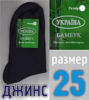 "Носки мужские демисезонные х/б г. Житомир ""БАМБУК""  25 размер джинс НМД-05306"