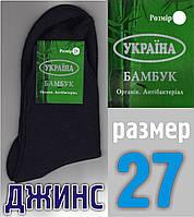 "Носки мужские демисезонные х/б г. Житомир ""БАМБУК""  27 размер джинс НМД-307"