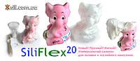 Силикон для форм SiliFlex 20 Силифлекс (упаковка 1кг)