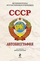 СССР. Автобиография, 978-5-699-45938-4
