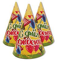 """Колпачки, колпаки праздничные, маленькие. """" С Днём Рождения  """" Карнавальные колпаки"""