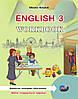 """Робочий зошит з англійської мови. 3 клас. """"Workbook 3"""". (до підруч. Карпюк О.)"""