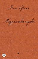 Медная шкатулка (сборник), 978-5-699-84652-8