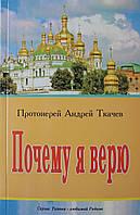 Почему я верю. Простые ответы на сложные вопросы. Протоиерей Андрей Ткачев.
