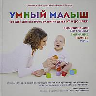 Умный малыш. 100 идей для быстрого развития детей от 0 до 2 лет, 978-5-699-83572-0