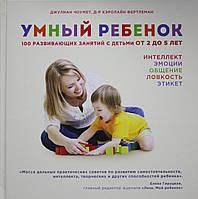 Умный ребенок. 100 развивающих занятий с детьми от 2 до 5 лет, 978-5-699-83573-7