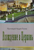 Вхождение в Церковь. Протоиерей Андрей Ткачев