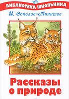 Рассказы о природе, 978-5-9951-1652-3
