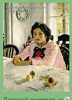 Детский портрет в русской живописи (набор из 8 карточек), 978-5-4315-0066-4, 978-5-43150-066-4