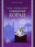 Чем уникален Священный Коран, 978-5-4236-0097-6