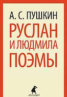 Пушкин. Руслан и Людмила. Поэмы, 978-5-4453-0203-2
