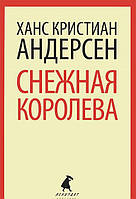 Андерсен. Снежная королева, 978-5-4453-0324-4
