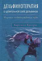Дельфинотерапия. О целебной силе дельфинов. Научное подтверждение чуда, 978-5-4326-0131-7