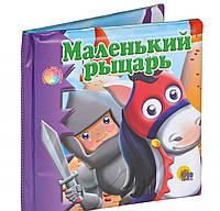Маленький рыцарь. Книжка-игрушка, 978-5-378-09937-5