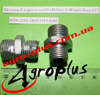 Штуцер Гидроузел-S19 (М18х1.5-М16х1.5) гр.S22