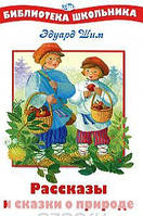 Рассказы и сказки о природе, 978-5-9951-0549-7