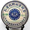 Чай Шен Пуэр Кун Цюэ Чжи Сян Шэн 2005 Год,  От 10 Грамм