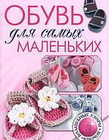 Обувь для самых маленьких, 978-5-91906-394-0