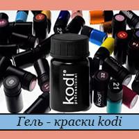 Гель - краски Kodi