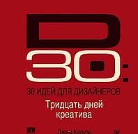 30 идей для дизайнеров, 978-5-496-00957-7