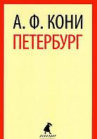 Петербург, 978-5-4453-0309-1