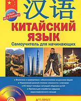 Китайский язык. Самоучитель для начинающих (+ аудиокурс на CD), 978-5-462-01655-4