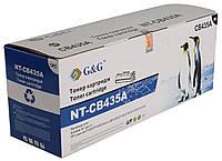 Картридж CB435A аналог для HP LJ P1005/ 1006, Canon LBP - 3050 /3100, G&G-CB435A Black