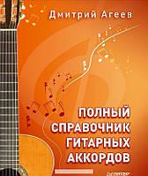 Полный справочник гитарных аккордов. Учебник, 978-5-496-01305-5