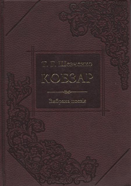 Кобзар Т. Г. Шевченко