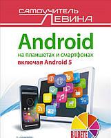 Android на планшетах и смартфонах, включая Android 5. Cамоучитель Левина в цвете, 978-5-496-01791-6