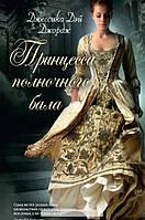 Миры Крестоманси. Книга 7. Волшебное наследство, 978-5-389-08941-9