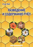 Разведение и содержание пчел, 978-5-94832-427-2
