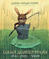 Сказки дядюшки Римуса. Братец Кролик — рыболов, 978-5-4453-0207-0