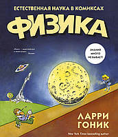 Физика. Естественная наука в комиксах, 978-5-389-08906-8