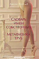 Словарь имен собственных. Метафизика труб, 978-5-389-07438-5