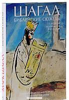 Шагал. Библейские сюжеты, 978-5-389-08469-8