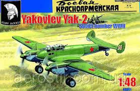 Сборная модель самолета' ЯК-2 '   1\48    Mars Models