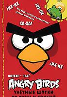 Angry Birds. Потехе-час! Улетные шутки от птиц и свиней